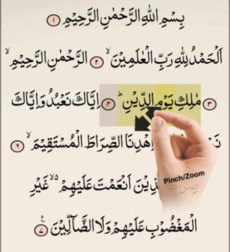 Qur'an Pak