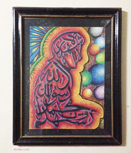 Kaligrafi Sholat karya dzofar.com