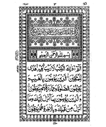AL Quran mudah dibaca 16 baris